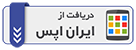 دورسا در ایران اپس